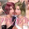【アクマノオシゴト】3DCG 巨乳