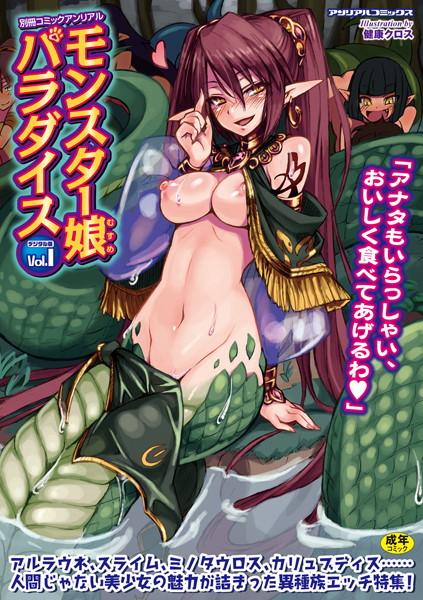 別冊コミックアンリアル モンスター娘パラダイス Vol.1の画像