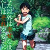 【COMIC LO 2015年8月号】ロリ系 イラスト・CG集 DMM独占販売 コミック誌